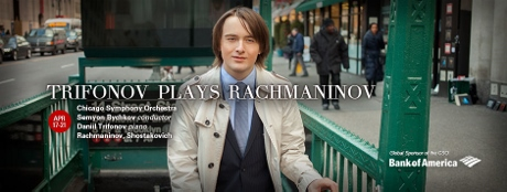 Post image for Chicago Music Preview: TRIFONOV PLAYS RACHMANINOV (Chicago Symphony Orchestra)